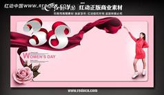 38妇女节促销活动背景素材设计