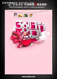 38妇女节促销海报背景