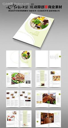 美食制作画册