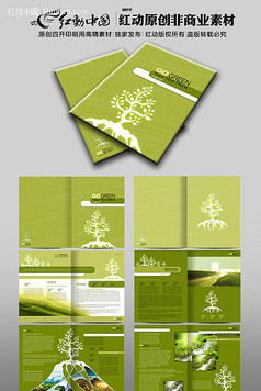 绿色农业画册