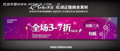 紫色淘宝促销店招素材