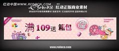 箱包淘宝店打折网页banner