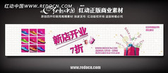 淘宝店新开打折网页banner
