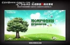呵呵家园绿色环保宣传广告牌