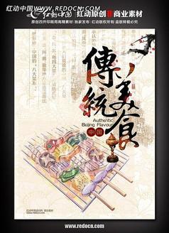 中国烧烤海报