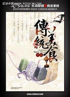 中国粽子海报