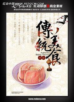 中国传统饮食坛肉宣传海报