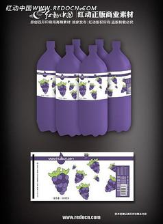 葡萄饮料瓶包装设计