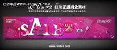 紫色淘宝打折网页banner海报