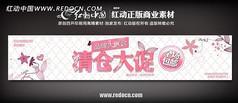 淘宝店清仓大甩卖网页海报banner