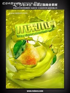 水果梨饮料海报