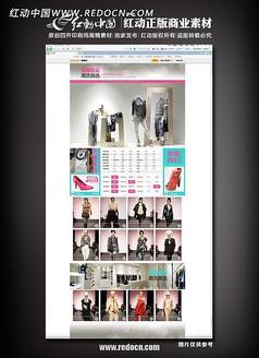 聚划算服装网店psd网页设计