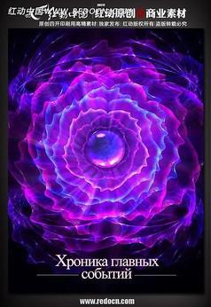 紫色花纹海报 绽放宣传海报