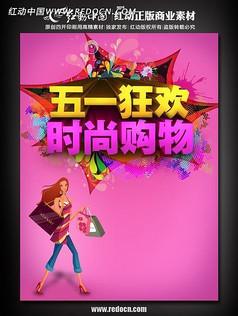 五一购物节活动海报