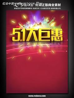 51大巨惠海报背景
