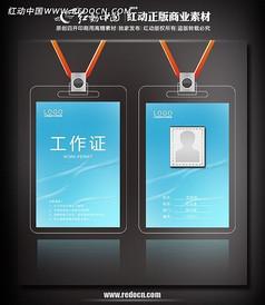 蓝色科技公司员工证设计