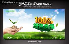 百分之百绿色食品宣传海报