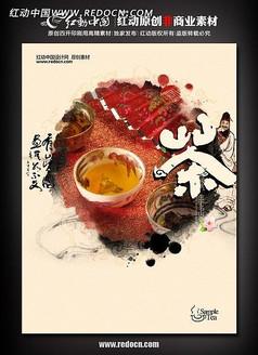 中���L茶文化展板