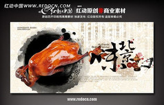 地道北京烤���彀逶O�