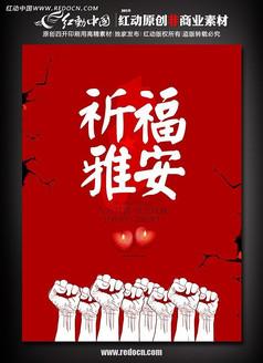 祈福雅安抗震救灾免费海报图片