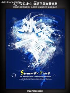 冰冻一夏 冷饮店促销海报