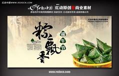 中国风端午节粽子促销活动背景布