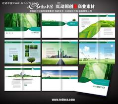绿色节能画册素材