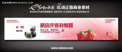 淘宝新店开张促销网页banner海报