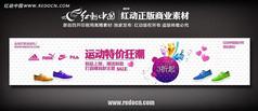 运动鞋淘宝店特价促销网页banner海报