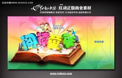 新华书店儿童节读书活动舞台背景