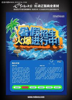 暑假招生海报psd