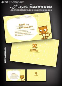 卡通黃色貓咪圖案名片設計