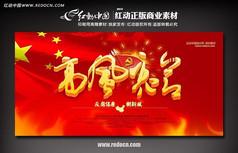 高风亮节传统文化宣传海报