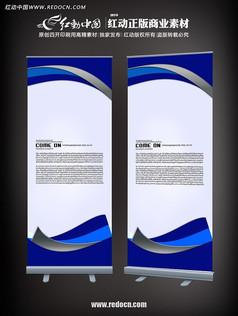 蓝色X展架背景素材