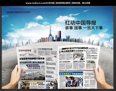 房地產行業報紙宣傳海報之一覽天下事