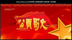 建黨九十二周年慶頌歌紅歌會舞台背景