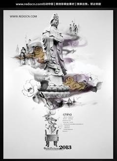 中国风佛教海报