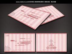 粉色竖条纹背景名片