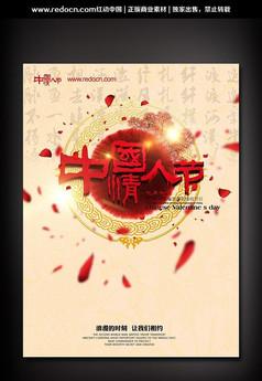 七夕中國情人節海報