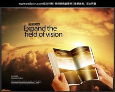 企业文化海报之拓展视野
