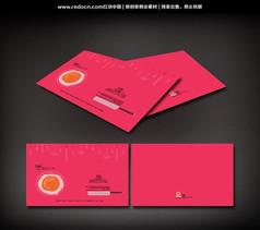 粉色背景鸡蛋图案餐饮名片