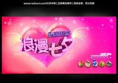 浪漫七夕宣传海报PSD分层素材