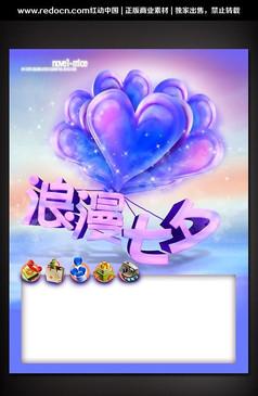 蓝色浪漫七夕PSD宣传海报