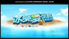冰爽夏凉节促销宣传海报背景