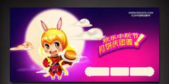 中秋节促销活动背景