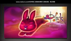 卡通月兔中秋展板设计