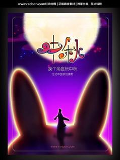 卡通月兔中秋海报设计