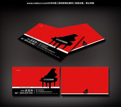 红色背景上的钢琴剪影名片