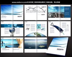 藍色科技商務畫冊