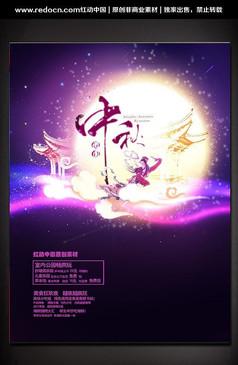 藍紫色中秋團圓海報設計2019年送彩金網站